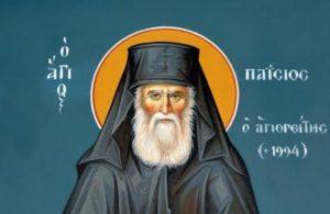 Διδαχές του Αγίου Παϊσίου για τη ζωή μας μέσα στον κόσμο