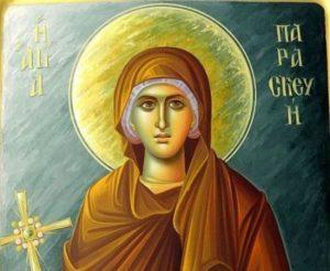 Αγία Παρασκευή: Η γιάτρισσα των ματιών