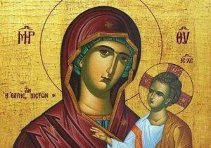 Η επί γης ζωή της Θεοτόκου Μαρίας