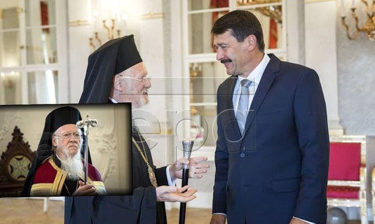 Ο Οικ.Πατριάρχης παρέλαβε το κτιριακό συγκρότημα στη Βουδαπέστη (ΦΩΤΟ)