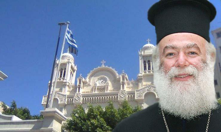 Αλεξανδρείας Θεόδωρος: «Σκοπός μας δεν είναι να κάνουμε Ελληνες, αλλά ανθρώπους»