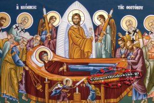 Απόδοση εορτής Κοιμήσεως Θεοτόκου – Γιορτή σήμερα 23 Αυγούστου – Ποιοι γιορτάζουν