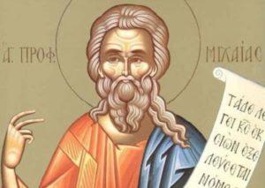Αγιος Προφήτης Μιχαίος – Γιορτή σήμερα 14 Αυγούστου – Ποιοι γιορτάζουν