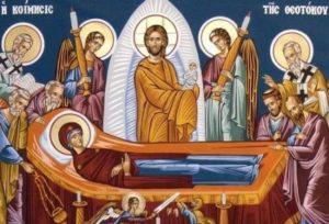 15 Αυγούστου: Εορτή της Κοιμήσεως της Θεοτόκου