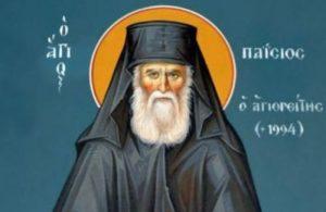Διάλογος του Αγίου Γέροντα Παϊσίου με προτεστάντη