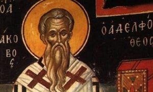 Αγιος Ιάκωβος ο Αδελφόθεος – Γιορτή σήμερα 23 Οκτωβρίου – Ποιοι γιορτάζουν