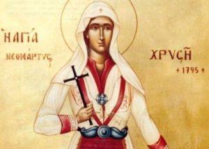 13 Οκτωβρίου: Εορτή της Αγίας Νεομάρτυρος Χρυσής