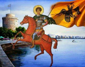 Αγιος Δημήτριος: Πως έσωσε τη Θεσσαλονίκη