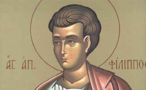 11 Οκτωβρίου: Εορτή του Αγίου Φιλίππου του Αποστόλου