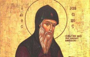 Αγιος Γεράσιμος Κεφαλληνίας