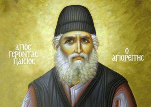 Αγιος Γέροντας Παΐσιος: «Έλα, διάβολε, άμα θέλεις να πολεμήσουμε»