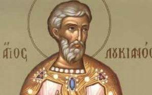 15 Οκτωβρίου: Εορτή του Αγίου Ιερομάρτυρος Λουκιανού