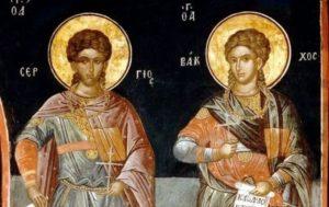 Αγιοι Σέργιος και Βάκχος – Γιορτή σήμερα 7 Οκτωβρίου – Ποιοι γιορτάζουν