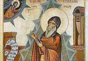 12 Οκτωβρίου: Εορτή του Οσίου Συμεών του Νέου Θεολόγου