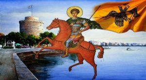 Αγιος Δημήτριος: Πως έσωσε την Θεσσαλονίκη