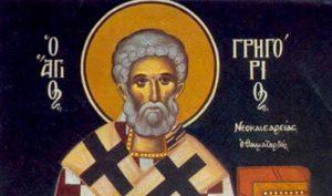 17 Νοεμβρίου: Μνήμη του Αγίου Γρηγορίου Νεοκαισαρείας του θαυματουργού