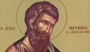 Άγιος Ματθαίος Απόστολος και Ευαγγελιστής – Γιορτή σήμερα 16 Νοεμβρίου – Ποιοι γιορτάζουν
