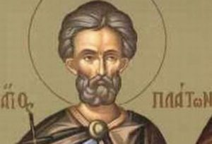 18 Νοεμβρίου- Γιορτή σήμερα: Του Αγίου Πλάτωνος