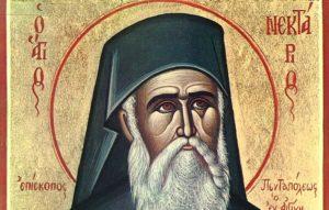 Θαύμα Αγίου Νεκταρίου: Ο προτεστάντης που έγινε Ορθόδοξος