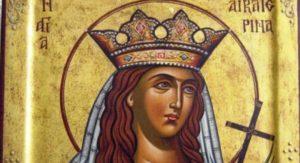 Προσευχή της Αγίας Αικατερίνης
