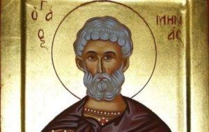 Αγιος Μηνάς – Γιορτή σήμερα 11 Νοεμβρίου – Ποιοι γιορτάζουν
