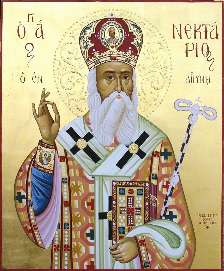 Αποτέλεσμα εικόνας για αγιος νεκταριος
