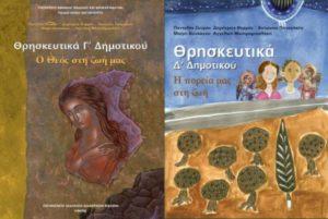 Πάτμος: Γονείς επιστρέφουν κι εφέτος τα βιβλία των Θρησκευτικών στο Υπουργείο