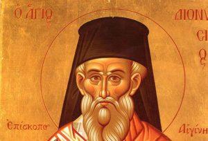 17 Δεκεμβρίου- Γιορτή σήμερα: Του Αγίου Διονυσίου, Ζακυνθινού Αρχιεπίσκοπου Αιγίνης