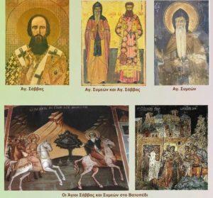Που οφείλονται οι αδελφικές σχέσεις Βατοπαιδίου και Χιλιανδαρίου;