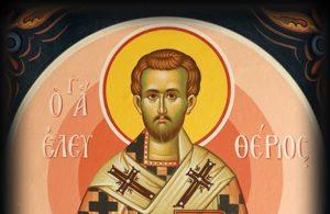 Αγιος Ελευθέριος – Γιορτή σήμερα 15 Δεκεμβρίου – Ποιοι γιορτάζουν