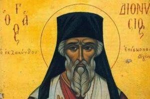 Αγιος Διονύσιος Ζακύνθου: Σύγχρονα και συγκλονιστικά θαύματα