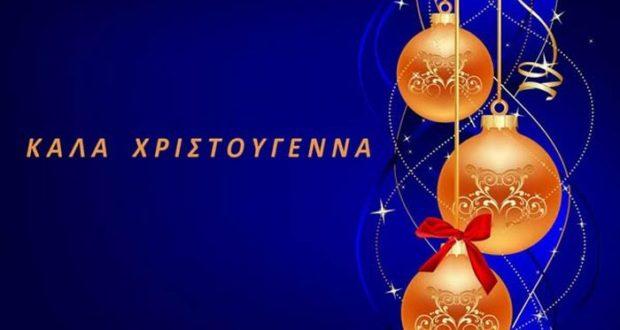 Αποτέλεσμα εικόνας για ευχεσ χριστουγεννων