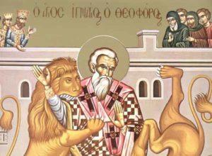 Ανακομιδή Ιερών Λειψάνων του Αγίου Ιερομάρτυρος Ιγνατίου του Θεοφόρου – Γιορτή σήμερα 29 Ιανουαρίου – Ποιοι γιορτάζουν