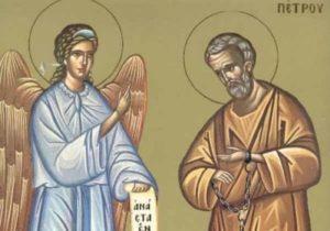 Προσκύνηση της Τιμίας Αλυσίδας του Αγίου και ενδόξου Αποστόλου Πέτρου – Γιορτή σήμερα 16 Ιανουαρίου – Ποιοι γιορτάζουν
