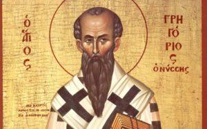 Αγιος Γρηγόριος Επίσκοπος Νύσσης – Γιορτή σήμερα 10 Ιανουαρίου – Ποιοι γιορτάζουν