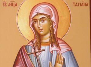 Αγία Τατιανή – Γιορτή σήμερα 12 Ιανουαρίου – Ποιοι γιορτάζουν