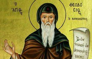 11 Ιανουαρίου- Γιορτή σήμερα: Του Οσίου Θεοδοσίου του κοινοβιάρχη