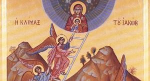 Παναγία: Η σκάλα για να κατέβει στη γη ο Θεός και να ανέβουμε εμείς στον ουρανό!