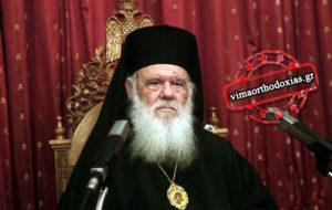 Ο Ιερώνυμος… ψήφισε Ιερεμία – Το τηλεφώνημα για τον Γόρτυνος