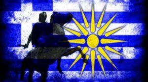 Η Μακεδονία εάλω