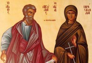 Άγιοι Ακύλας και Πρίσκιλλα οι Απόστολοι – Γιορτή σήμερα 13 Φεβρουαρίου – Εορτολόγιο