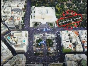 Σε ετοιμότητα οι Μητροπόλεις για το συλλαλητήριο της Κυριακής – Ηχηρή παρουσία της Εκκλησίας