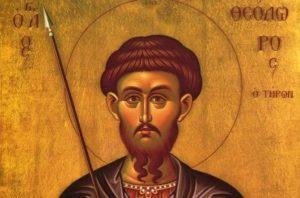 Άγιος Θεόδωρος ο Τήρων – Γιορτή σήμερα 17 Φεβρουαρίου – Εορτολόγιο