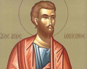 Άγιος Ονήσιμος ο Απόστολος – Γιορτή σήμερα 15 Φεβρουαρίου – Εορτολόγιο
