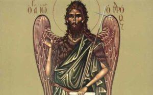 Α' και Β' Εύρεση Τιμίας κεφαλής Βαπτιστού Ιωάννη – Γιορτή σήμερα 24 Φεβρουαρίου – Εορτολόγιο