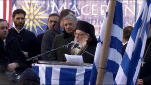Ο Αρχιεπίσκοπος Αμερικής στο συλλαλητήριο της Νέας Υόρκης για την Μακεδονία (ΦΩΤΟ)