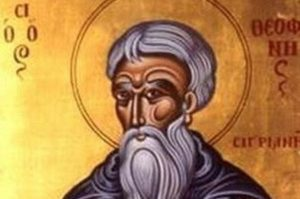 12 Μαρτίου- Γιορτή σήμερα: Του Οσίου Θεοφάνους του Ομολογητού της Συγριανής