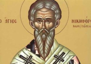 13 Μαρτίου- Γιορτή σήμερα: Της Ανακομιδής των Ι.Λειψάνων του Αγίου Νικηφόρου του Ομολογητού