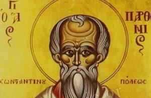24 Μαρτίου- Γιορτή σήμερα: Του Αγίου Παρθενίου του Γ' του Πατριάρχου Κωνσταντινουπόλεως
