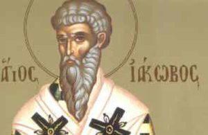 21 Μαρτίου- Γιορτή σήμερα: Του Αγίου Ιακώβου του Ομολογητού και Επισκόπου